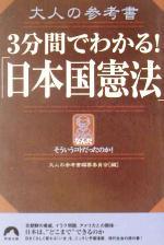大人の参考書 3分間でわかる!「日本国憲法」(青春文庫大人の参考書)(文庫)