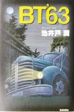 BT'63(単行本)