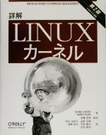 詳解Linuxカーネル(単行本)