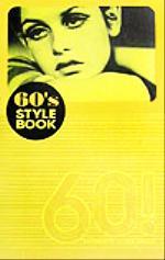 60's STYLE BOOK(単行本)