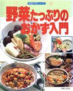 野菜たっぷりのおかず入門(料理入門シリーズ)(単行本)