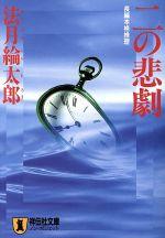 二の悲劇(ノン・ポシェット)(文庫)
