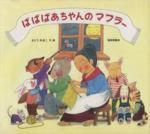 ばばばあちゃんのマフラー(日本傑作絵本シリーズわくわくにんげん)(児童書)