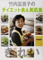 竹内冨貴子のダイエット食&美肌食(講談社のお料理BOOK)(単行本)