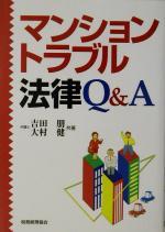 マンショントラブル法律Q&A(単行本)