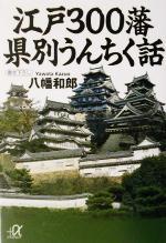 江戸300藩 県別うんちく話(講談社+α文庫)(文庫)