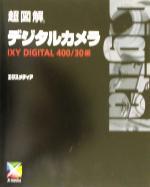 超図解 デジタルカメラ IXY DIGITAL400/30編 IXY digital 400/30編(超図解シリーズ)(単行本)