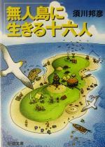 無人島に生きる十六人(新潮文庫)(文庫)