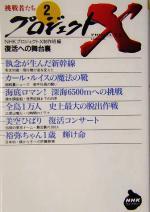 プロジェクトX 挑戦者たち-復活への舞台裏(NHKライブラリープロジェクトX挑戦者たち2)(2)(新書)
