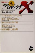 プロジェクトX 挑戦者たち-翼よ、よみがえれ(NHKライブラリープロジェクトX挑戦者たち3)(3)(新書)