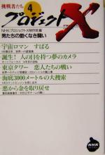 プロジェクトX 挑戦者たち-男たちの飽くなき闘い(NHKライブラリープロジェクトX挑戦者たち4)(4)(新書)