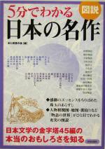 図説 5分でわかる日本の名作(単行本)
