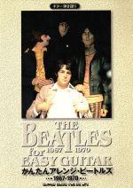 かんたんアレンジ・ビートルズ 1967‐1970 ギター弾き語り(単行本)