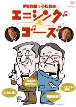 エニシング ゴーズ(通常)(DVD)
