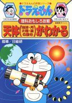 ドラえもんの理科おもしろ攻略 天体がわかる(ドラえもんの学習シリーズ)(児童書)