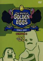 "The World of GOLDEN EGGS ""SEASON 2"" Vol.03(通常)(DVD)"