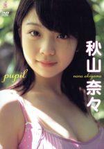 pupil(通常)(DVD)