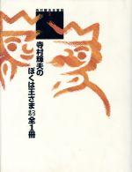 寺村輝夫のぼくは王さま つづきの全1冊(寺村輝夫全童話2)(児童書)