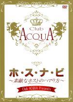 Club ACQUA Presents「ホ・ス・ナ・ビ」~素敵なホストのハマり方~ プレミアム限定BOX((特典ディスク、ミニポストカード、スリーブケース付))(通常)(DVD)