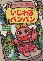 いじわるバンバン(ざわざわ森のがんこちゃん)(児童書)