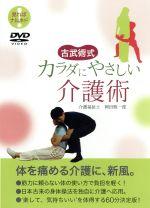 古武術式 カラダにやさしい介護術(通常)(DVD)