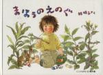 まほうのえのぐ(こどものとも傑作集110)(児童書)