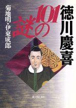 徳川慶喜 101の謎(単行本)