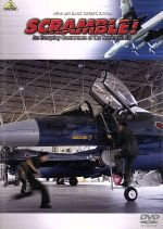 SCRAMBLE!-An Everyday Occurrence of The Territorial Air-スクランブル!-国籍不明機を要撃せよ-(通常)(DVD)