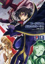 コードギアス 反逆のルルーシュ volume09(通常)(DVD)