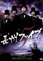 長州ファイブ(通常)(DVD)