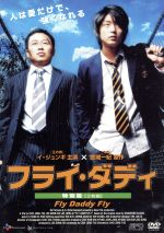 フライ・ダディ 特別版(通常)(DVD)