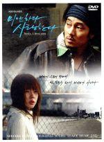 ごめん、愛してる ビジュアル・オリジナル・サウンドトラックDVD(通常)(DVD)