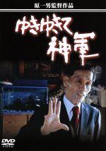ゆきゆきて、神軍 パッケージ・リニューアル版(通常)(DVD)