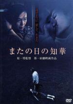 またの日の知華(通常)(DVD)