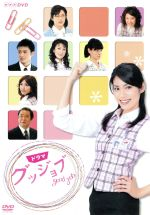 NHKドラマ グッジョブ(通常)(DVD)