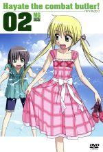 ハヤテのごとく! 02(通常)(DVD)