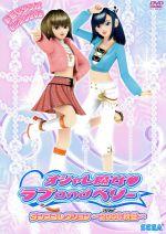 オシャレ魔女 ラブandベリー ダンスコレクション ~2006秋冬~(通常)(DVD)