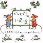 ぐりとぐらの1・2・3(児童書)
