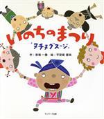 いのちのまつり 「ヌチヌグスージ」(児童書)
