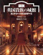 図説 英国貴族の城館 カントリー・ハウスのすべて(ふくろうの本)(単行本)