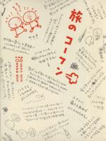 旅のコーフン(大人コミック)