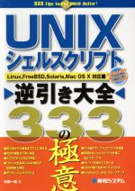 UNIXシェルスクリプト逆引き大全333の極意 Linux,FreeBSD,Solaris,Mac OS X対応(単行本)