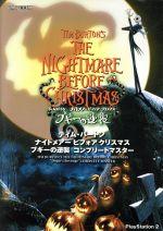 ナイトメアー ビフォア クリスマス ブギーの逆襲 コンプリートマスター(カプコンオフィシャルブックス)(単行本)