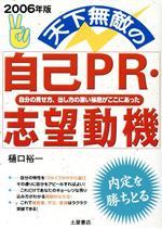 天下無敵の自己PR・志望動機(2006年版)(単行本)