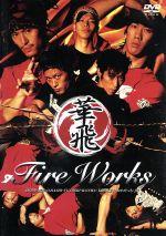 Fire Works(通常)(DVD)