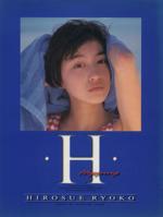 広末涼子初写真集 H Hopping(H)(写真集)