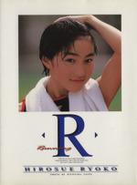 広末涼子初写真集 R Running(R)(写真集)