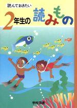 読んでおきたい 2年生の読みもの(児童書)