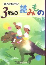 読んでおきたい 3年生の読みもの(児童書)