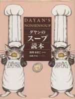 ダヤンのスープ読本(単行本)